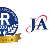 第9回日本HRチャレンジ大賞「イノベーション賞」受賞
